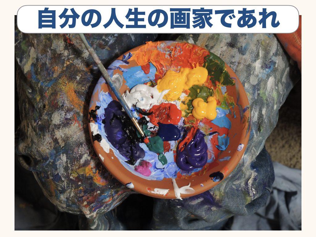 人生の画家