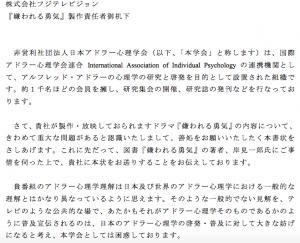 日本アドラー心理学会の抗議文