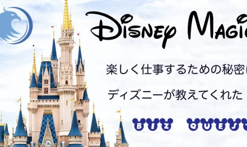 ディズニー流仕事コミュニケーション術