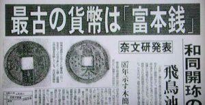 古代の貨幣「富本」
