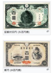 上図:旧円 下図:新円 出典:wikipedia