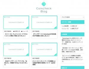 コインチェックブログ