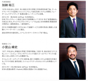 取締役紹介