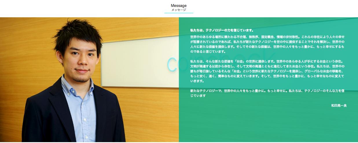 和田社長のメッセージ