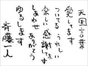 斎藤一人さんの天国言葉
