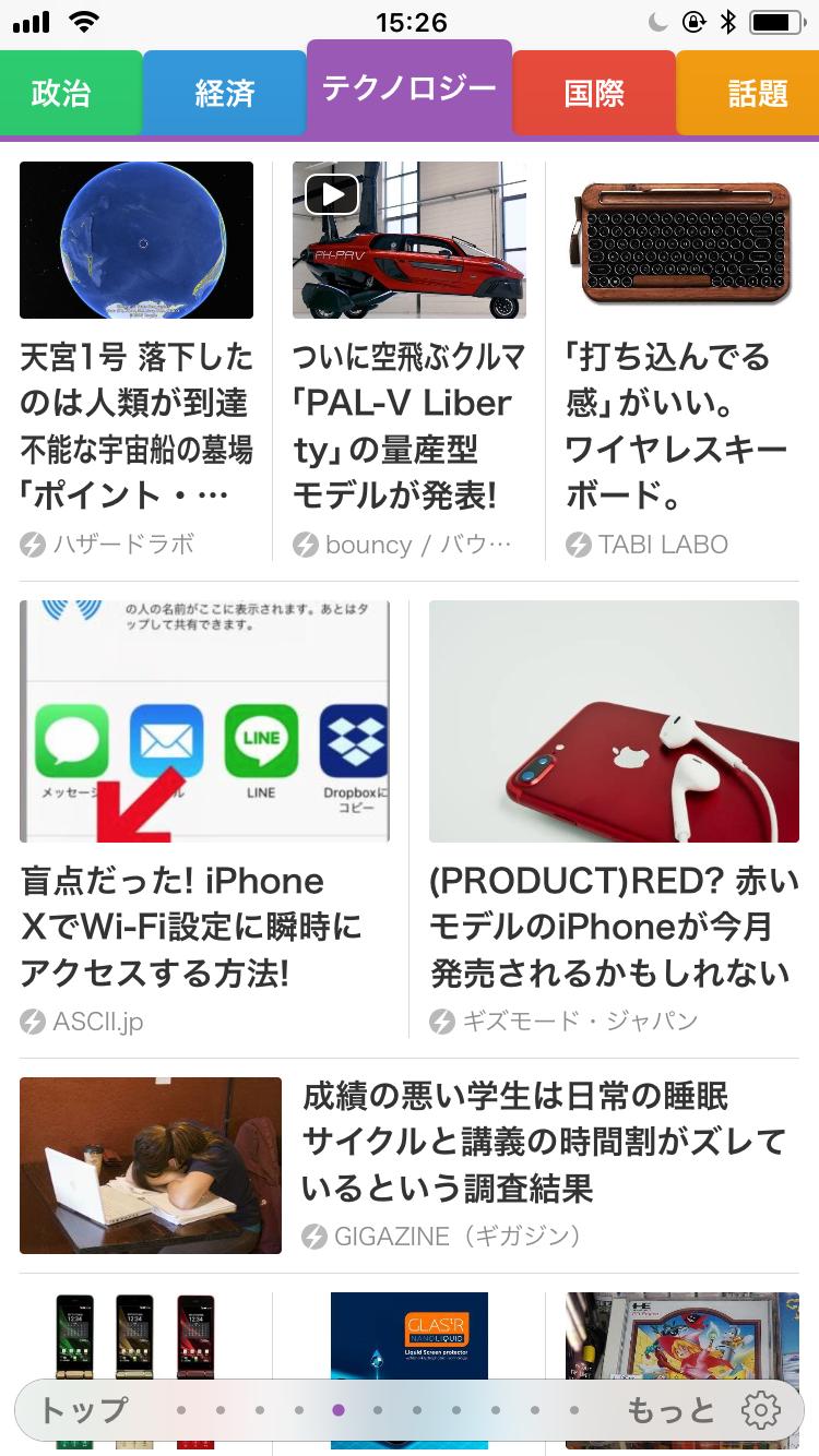 スマートニュースのテクノロジー