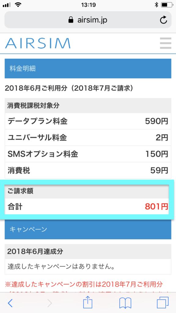 Airsimの月々の携帯料金