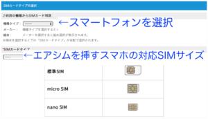 エアシム対応SIMサイズ