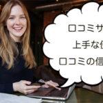 転職に役立つ企業の口コミサイト