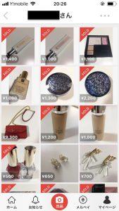 メルカリ売り上げ「使用済み化粧品」