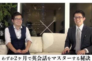 スキマ留学の佐藤圭先生