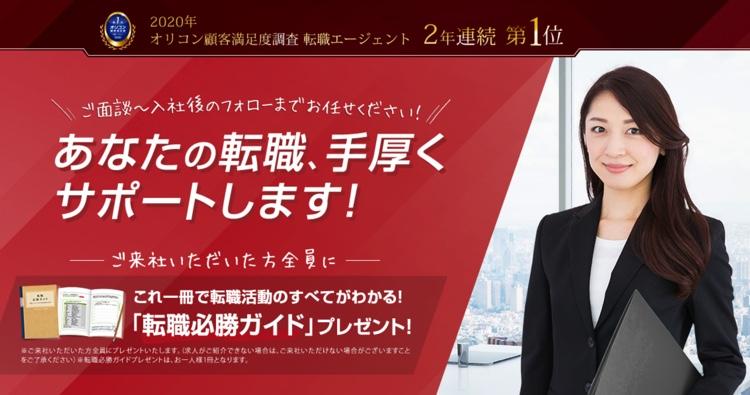 パソナキャリア オリコン顧客満足度 総合1位