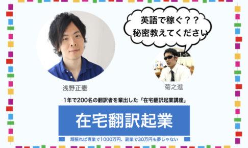 浅野正憲さんの在宅翻訳起業講座